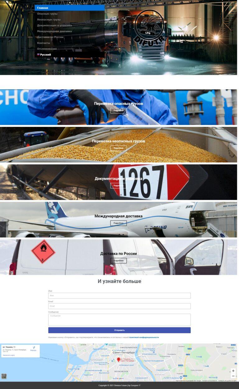 gungner-it - Главная - Division Future - доставка проб и образцов нефтепродуктов_
