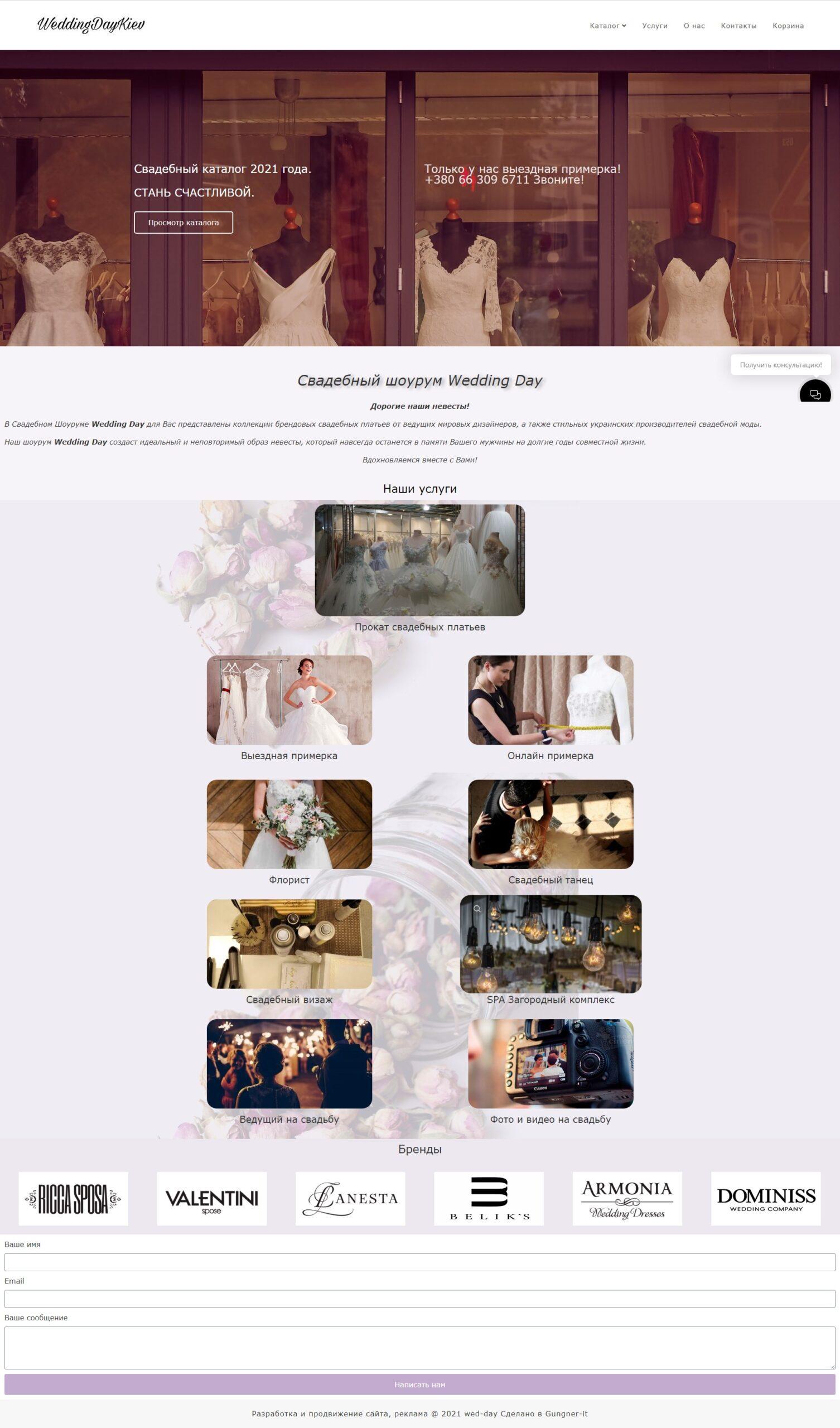студия разработки Gungner-IT сайт wed-day